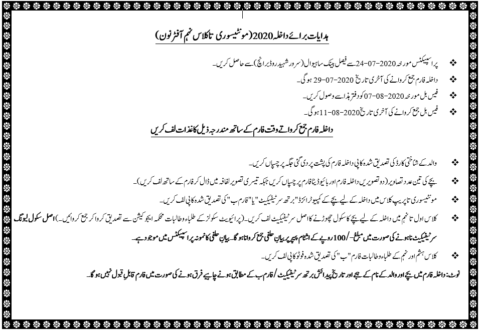 Information about admission 24-7-2020
